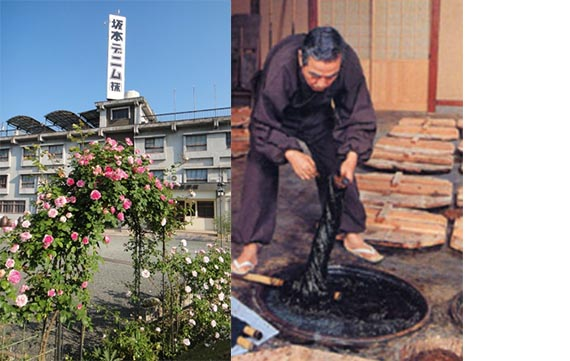 Sakamoto Denim Co., Ltd