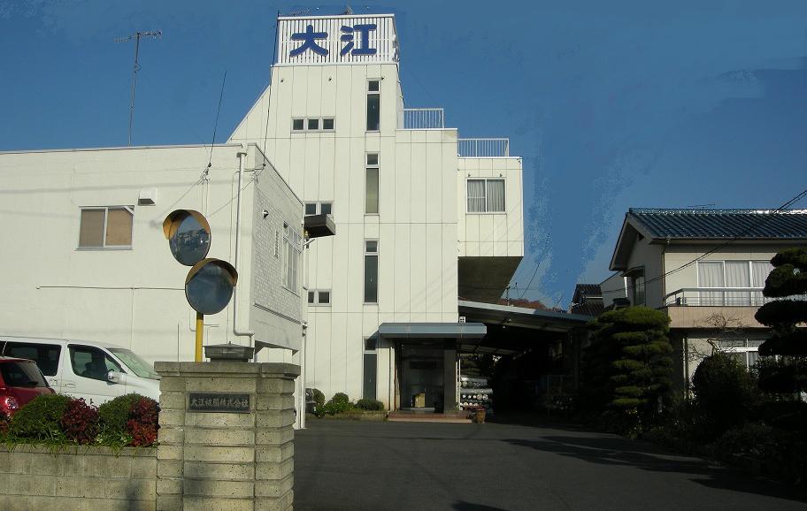 大江被服 株式会社